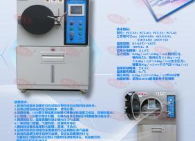 2017新型PCT高压加速老化试验箱价格