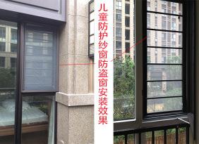 上海可拆卸三防隐形纱窗 防蚊纱窗防盗窗儿童防护纱定制安装批发