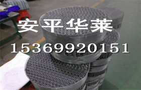 供應不銹鋼波紋規整填料 CY700絲網波