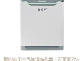 空气加湿净化器-瓦莱罗ZN-104