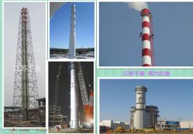工业专用高效:铁烟囱、钢烟囱,烟囱防腐、拆迁、刷漆(1)