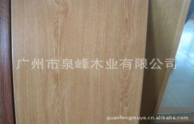 供应强化地板、仿实木地板,HDF地板