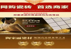 厂家直销中式现代外墙砖品牌 高光100*300mm防腐通体砖 外墙砖