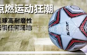 供應批發 正品star世達PU足球 室內外比賽訓練專用5號足球