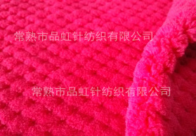 供应蜂巢珊瑚绒贝贝绒双面珊瑚绒单面珊瑚绒大蜂巢小蜂巢珊瑚绒