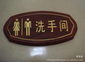 厂家供应饭店洒家浴场娱乐场所专用高级仿红木椭圆形雕刻门牌