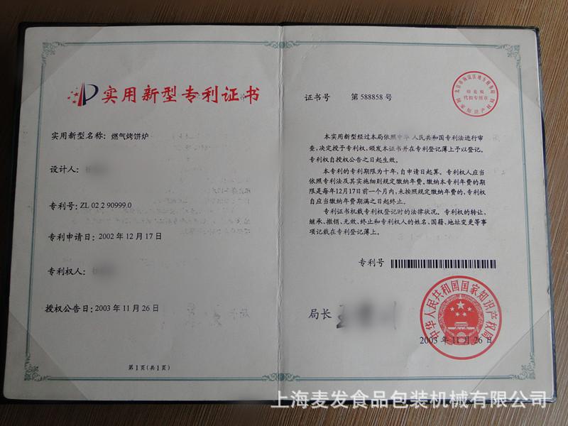 燃气烤饼炉专利证书1_副本