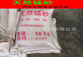 汇钜牌专业除锰系列颗粒状A30锰砂滤料  生产厂家30%含量锰砂