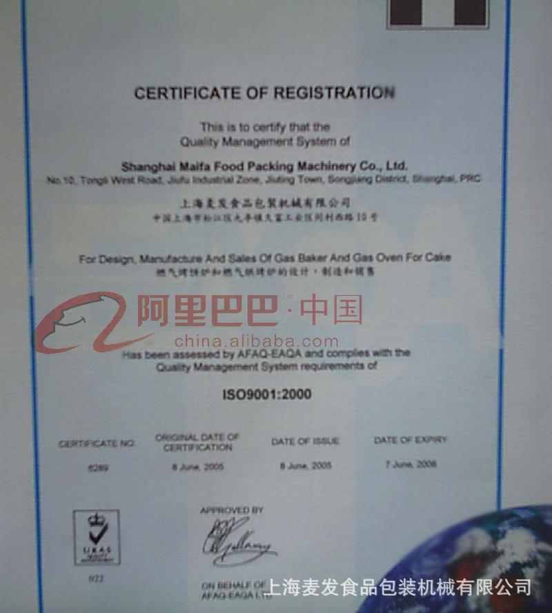 iso9001认证_副本