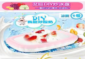 家用炒酸奶机炒冰盘亲子DIY刨冰机炒冰淇淋机水果雪糕奶昔炒冰机