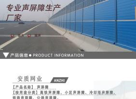 【安质网业】供应高速公路声屏障隔音板 小区声屏障隔音板。