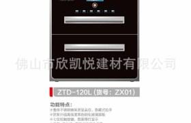 高品质直销供应七位轻触按键高档消毒柜 嵌入式时尚品味消毒柜
