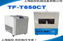 上海廠家供應超聲波提取濃縮機組 實驗用超聲波提取器 超聲提取機