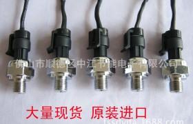 压力传感器12-24V,4-20mA输出0-1mpa 水压 气压 油压力传感器