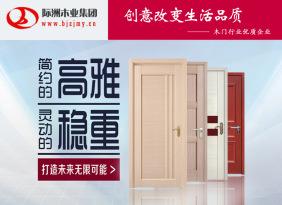 北京际洲厂家定制室内免漆门 唐韵系列免漆门 木门厂家定制拼接门