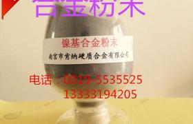 提供Ni15AA镍铬粉热喷涂材料 合金粉末