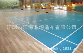 排球用品 排球场专用运动地板 室内场地木纹地板 塑料地板 地板