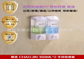 朝金CHAOJIN 912/300ML 白色双格 手动皂液器 酒店宾馆公司皂液盒