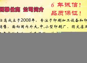 360T2k+2k 两梳+过渡+梳尾 组合式大型折页机 广州雅仕高