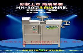 广州新型米粉机
