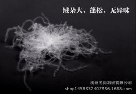 萧山羽绒厂家批发 正品80白鸭绒 高清洁无异味羽绒鸭绒 羽绒直销