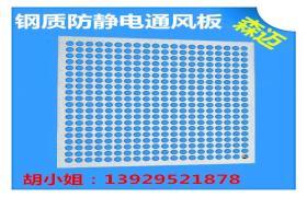 深圳森迈全钢防静电通风板,求购江西厂家直销地板