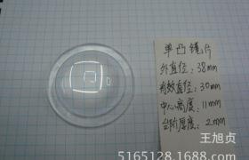 廠家供應  單凸鏡 38mm鏡片  凸透鏡 LED透鏡 大功率透鏡