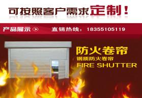 合肥市警盾防火卷帘门厂