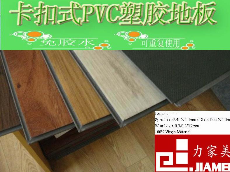 卡扣式PVC地板2