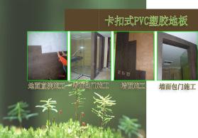 福鼎PVC锁扣地板,得嘉亚麻地板卡榫塑胶地板,福尔亚亚麻地板