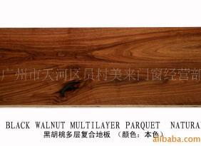 长期大量供应优质黑胡桃三层实木复合地板 多层实木复合地板