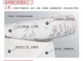爱花牌PVC自粘墙纸 装修壁纸(印花)壁纸 即时彩装膜防水墙纸