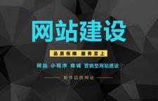 济南鸿利达信息科技有限公司专业企业营销型网站开发服务商
