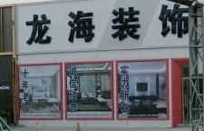 家居装修就找黄骅龙海装饰,靠谱的装修公司
