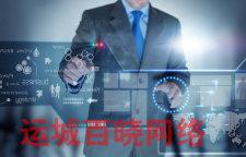 运城做微信开发营销为什么找百晓网络大揭密