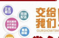 深圳搬家公司创辉兄弟搬迁提供专业的起重吊装方案