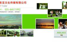南京影至文化提醒您企业宣传片拍摄制作注意事项