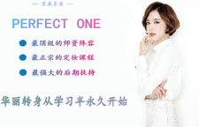 南京PERFECTONE半永久皮肤管理课程