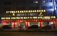 LED中国结扮靓城区夜景,LED灯笼安装高度