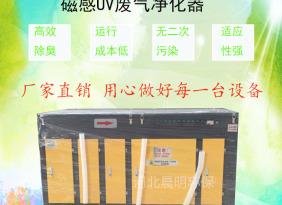 光氧催化废气净化器光氧工业除味设备