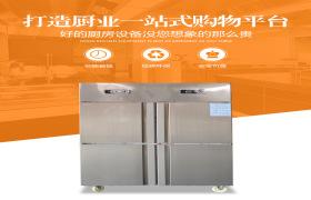 四门冷柜 保鲜柜可定制立式侧开门保鲜柜 四门冰柜 限时促销
