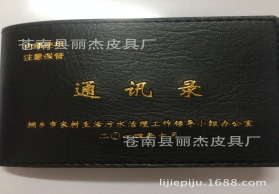 pu通讯录封壳 战友通讯电话本 单位通讯录烫金皮壳厂家生产制作