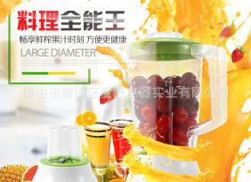 家用料理机 榨汁机多功能婴儿辅食水果汁豆浆搅拌机一年包换