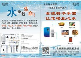 電鍍純水設備水處理機