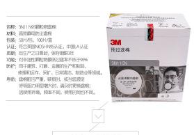 3m滤棉3n11cn防尘甲醛化工粉尘喷漆1201防毒防护面具配件过滤棉