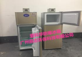 实验室防爆冰箱BL-100爱科华防爆冰箱