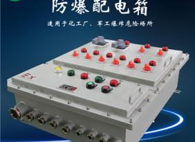 防爆工业插座箱 防爆控制箱 铸铝插座箱