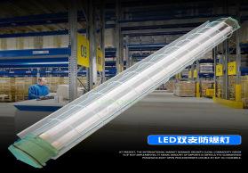 新款 led日光灯管 防爆灯 双支 工厂照明 特种灯具 T8灯管