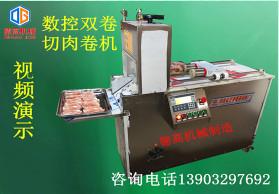 厂家直销商用切羊肉片机 大型切肉片 切肉卷多工能一体切肉片机
