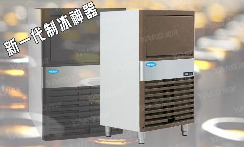 制冰机3001